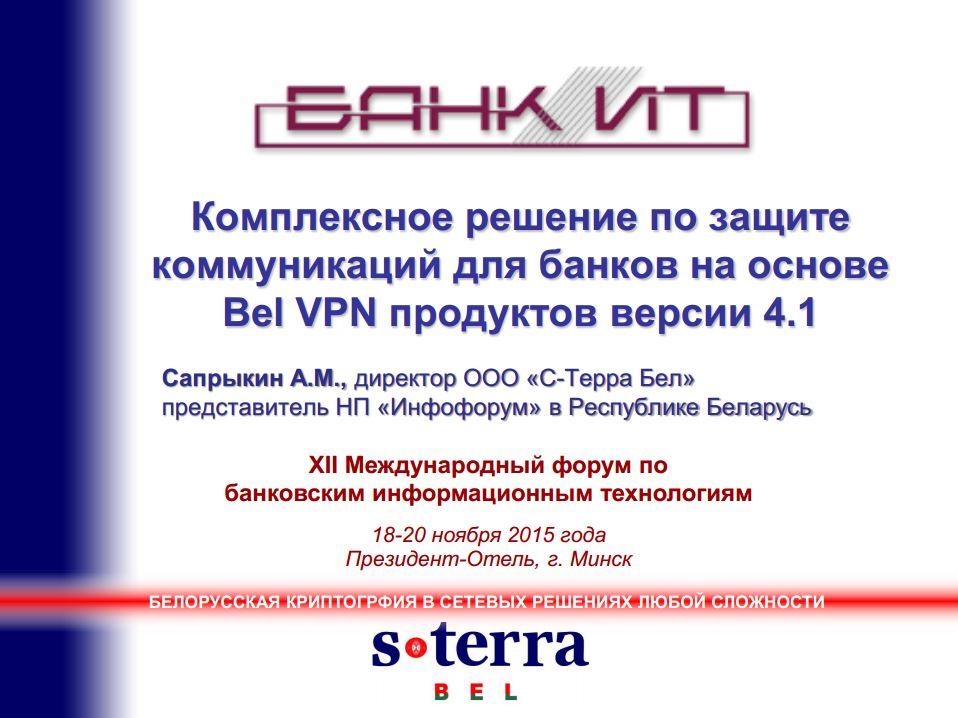 Комплексное решение по защите коммуникаций для банков на основе Bel VPN продуктов версии 4.1