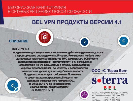 Презентация продуктной линейки Bel VPN 4.1