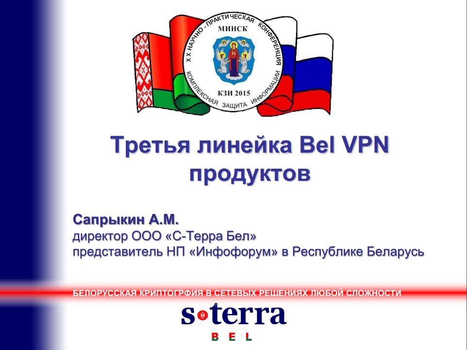 Третья линейка Bel VPN продуктов